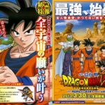 dragon ball z movie
