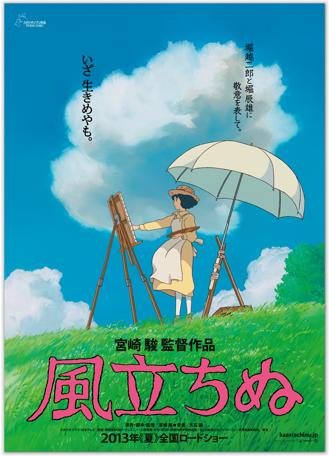 wind-is-rising studio ghibli