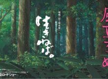 kaze-tachinu-poster3