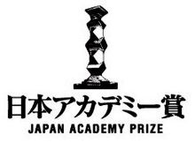Nagroda Japońskiej Akademii Filmowej